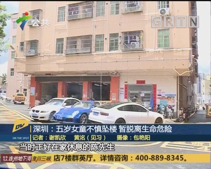 深圳:五岁女童不慎坠楼 暂脱离生命危险