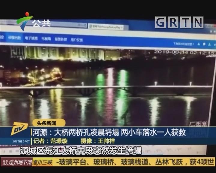 河源:大桥两桥孔凌晨坍塌 两小车落水一人获救