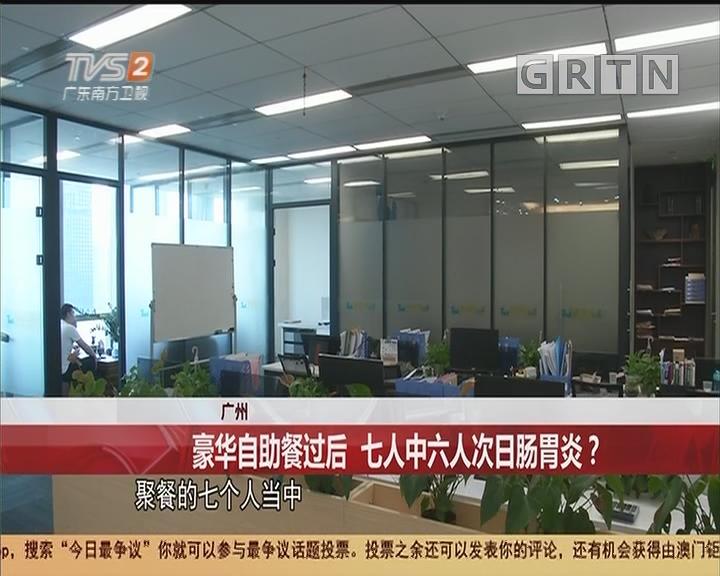 廣州:豪華自助餐過后 七人中六人次日腸胃炎