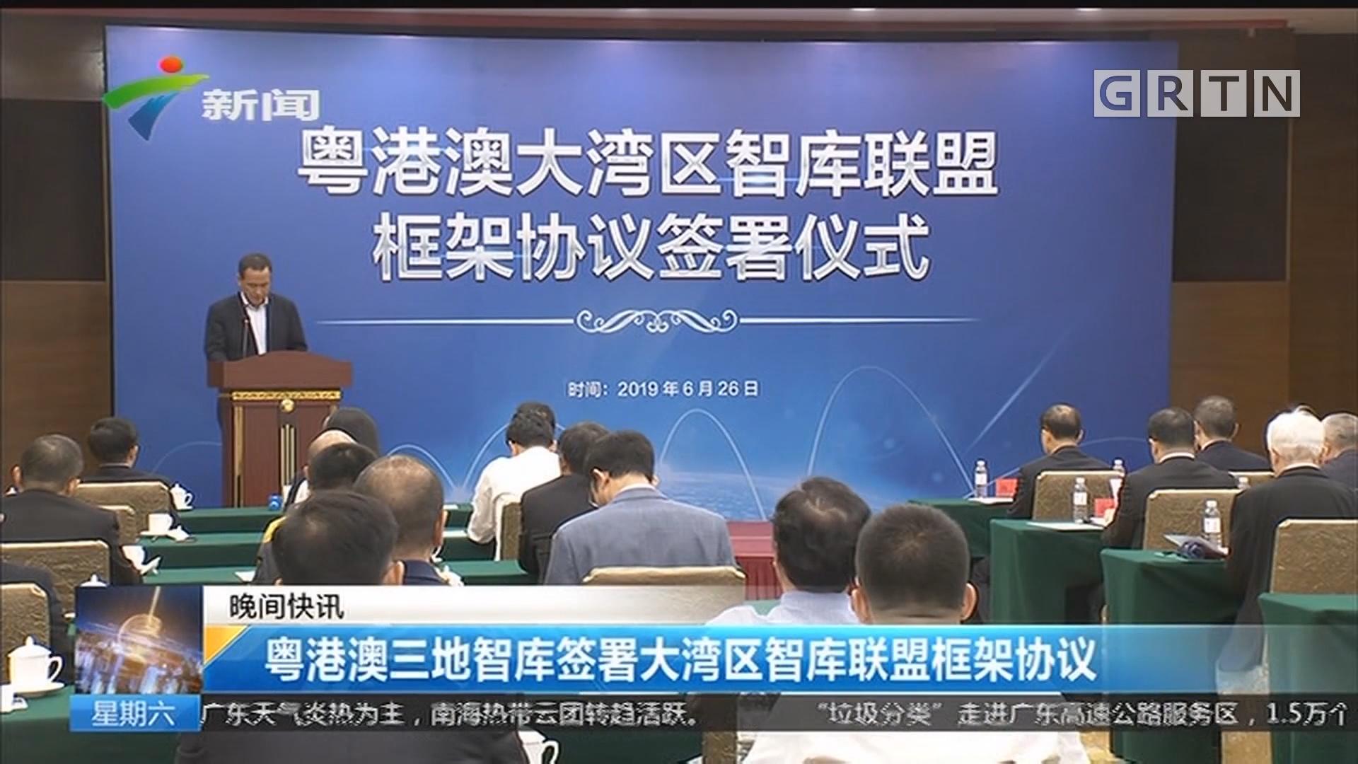 粤港澳三地智库签署大湾区智库联盟框架协议