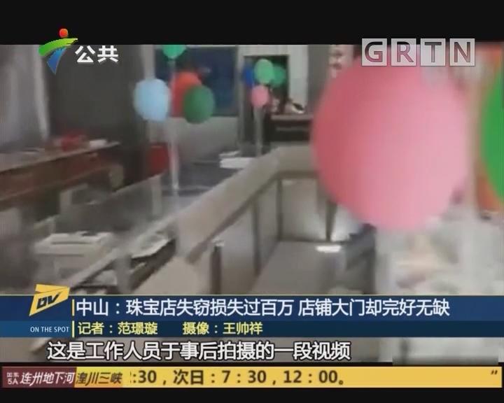 中山:珠宝店失窃损失过百万 店铺大门却完好无缺