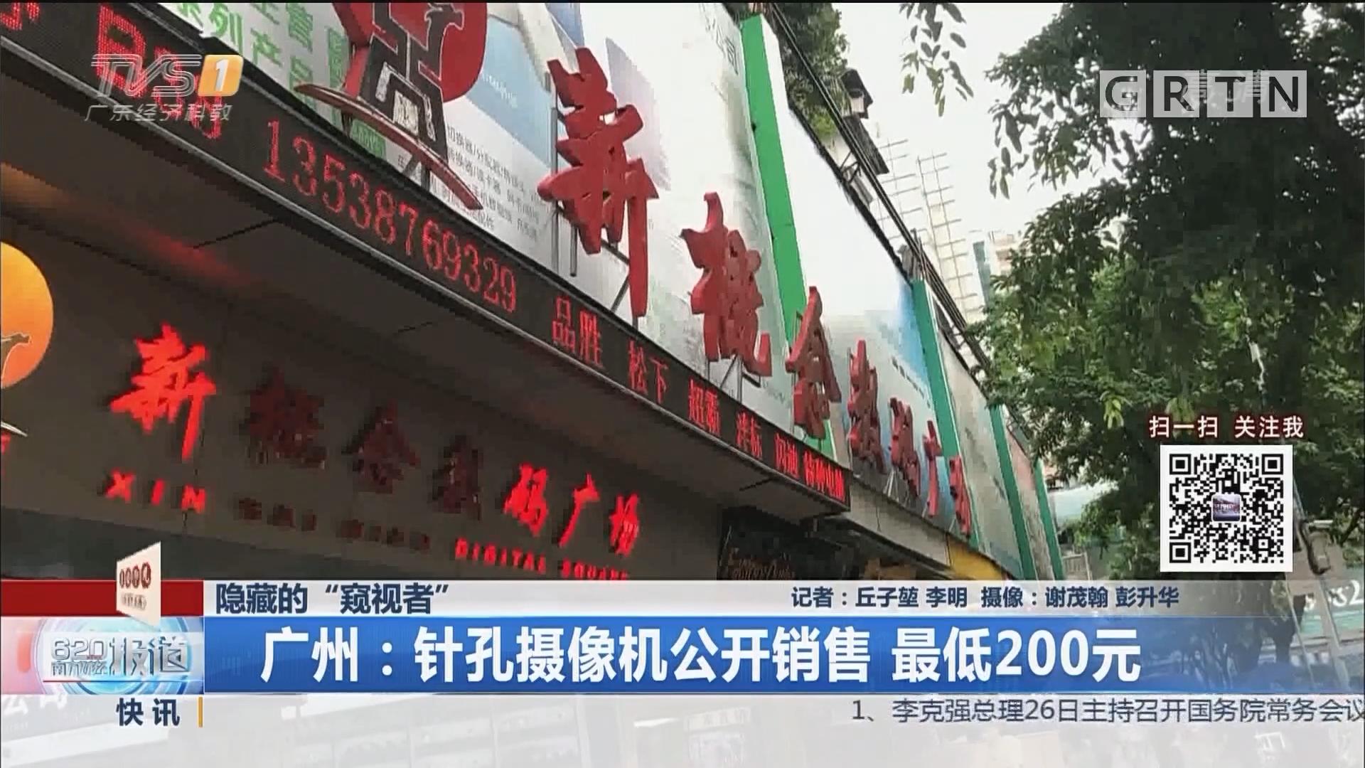 """隐藏的""""窥视者"""" 广州:针孔摄像机公开销售 最低200元"""