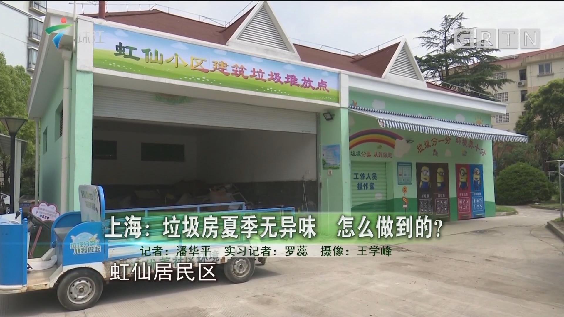 上海:垃圾房夏季无异味 怎么做到的?
