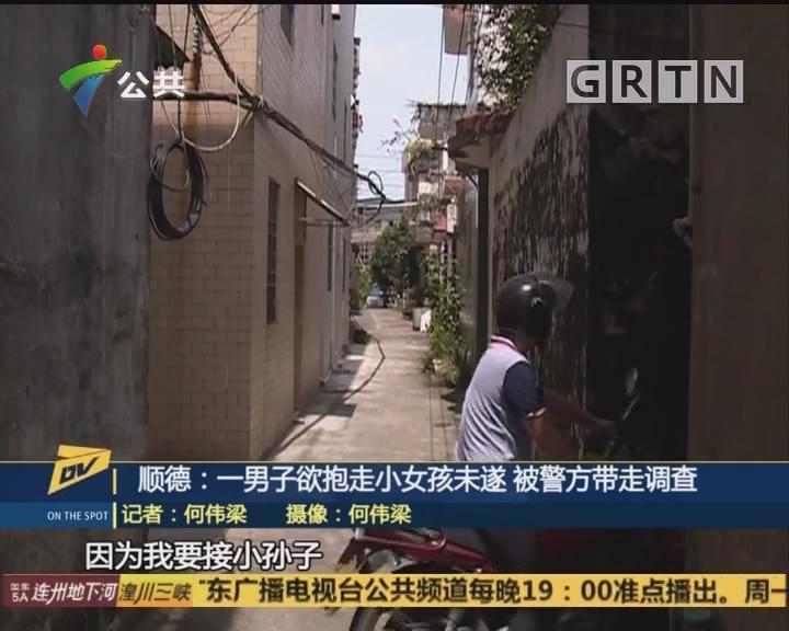 顺德:一男子欲抱走小女孩未遂 被警方带走调查