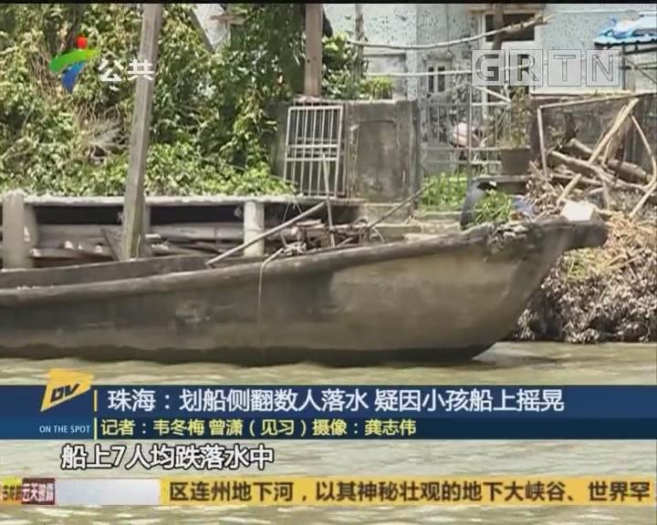 珠海:划船侧翻数人落水 疑因小孩船上摇晃
