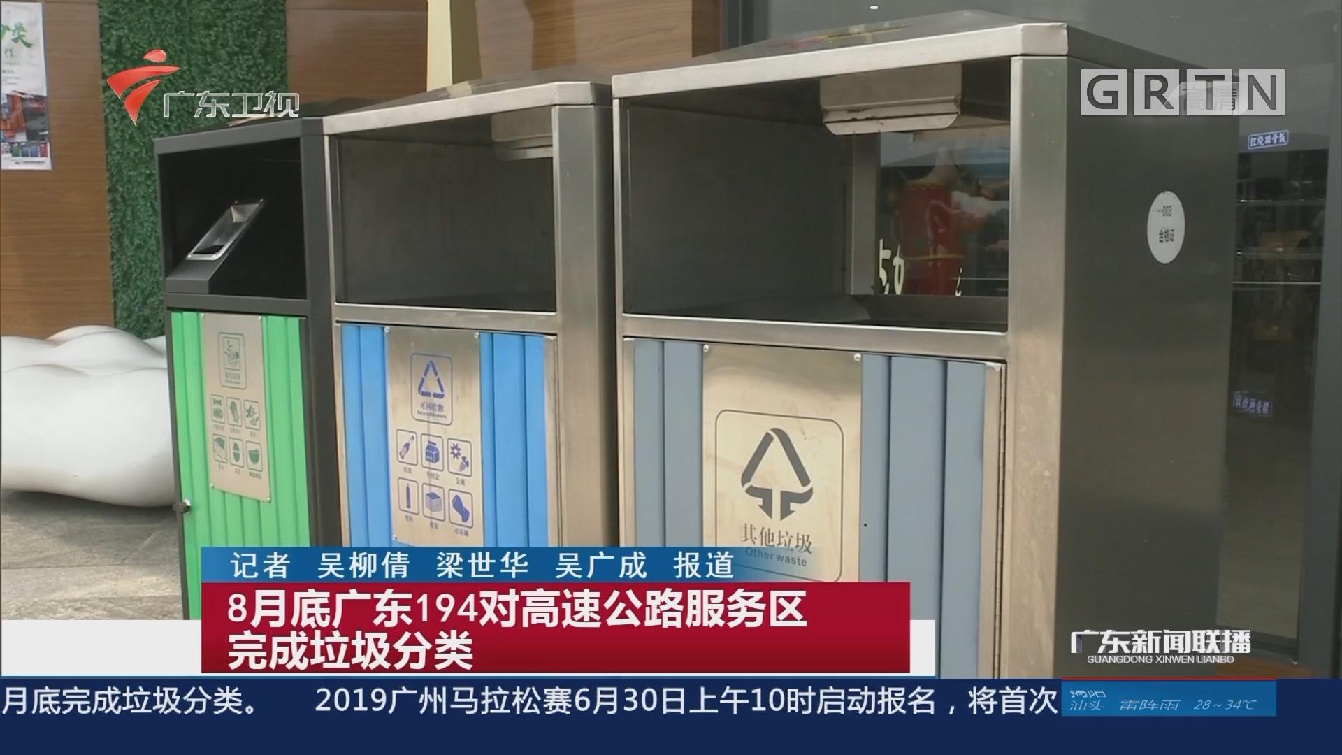 8月底廣東194對高速公路服務區完成垃圾分類