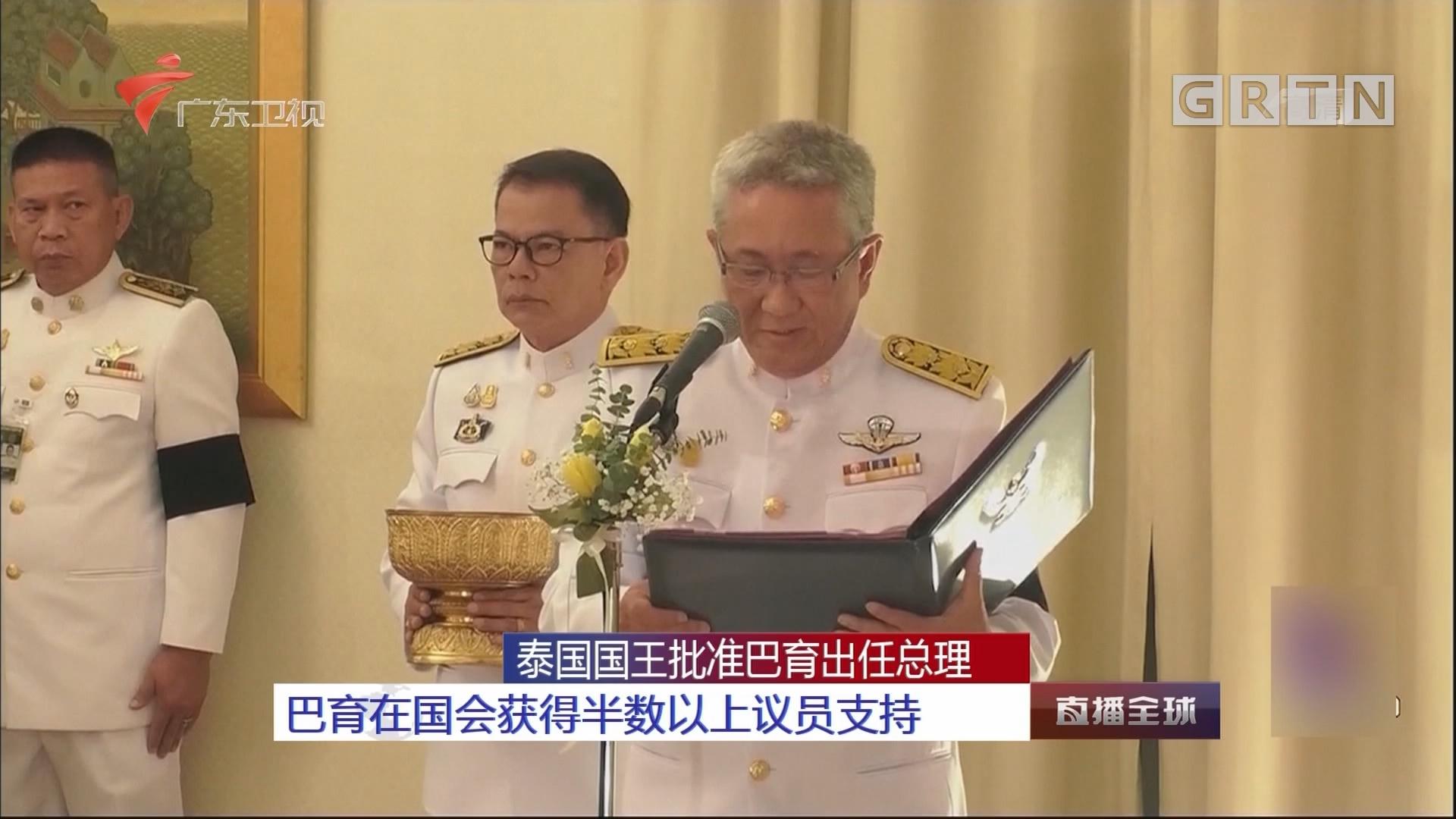泰国国王批准巴育出任总理:巴育在国会获得半数以上议员支持