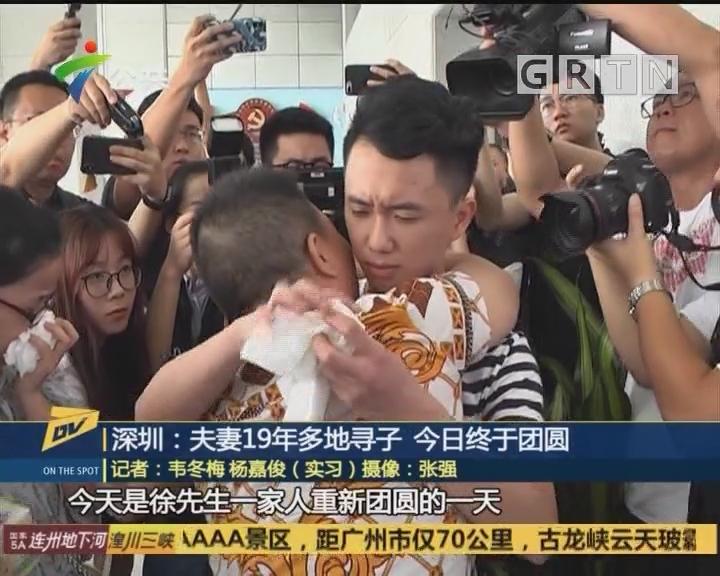 深圳:夫妻19年多地寻子 今日终于团圆