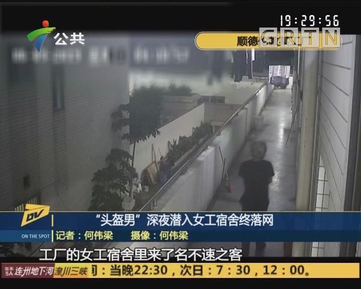 """""""头盔男""""深夜潜入女工宿舍终落网"""