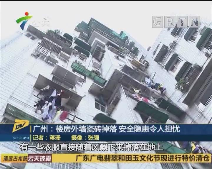 广州:楼房外墙瓷砖掉落 安全隐患令人担忧