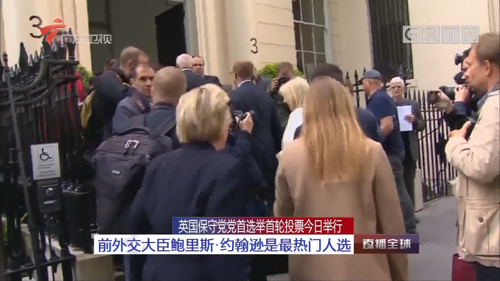 英国保守党党首选举首轮投票今日举行 前外交大臣鲍里斯·约翰逊是最热门人选