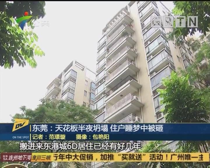 东莞:天花板半夜坍塌 住户睡梦中被砸