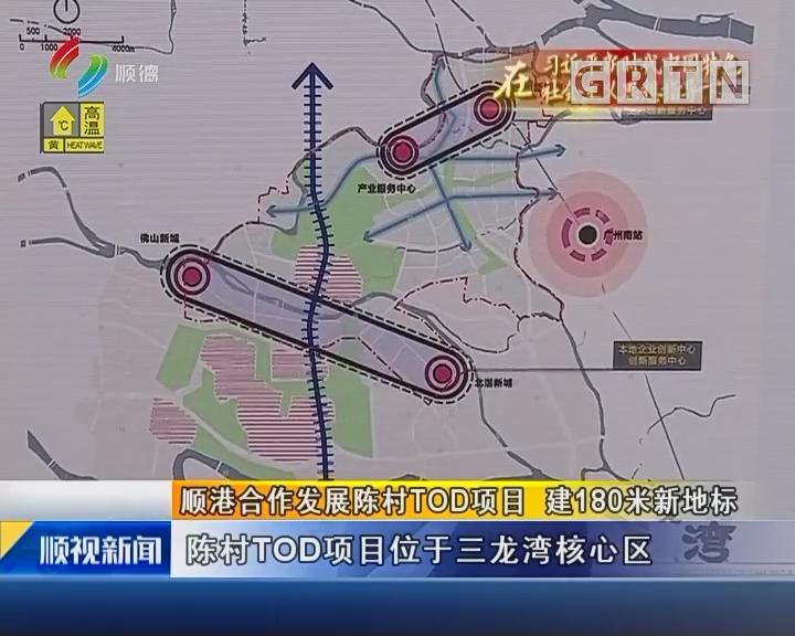 顺港合作发展陈村TOD项目 建180米新地标