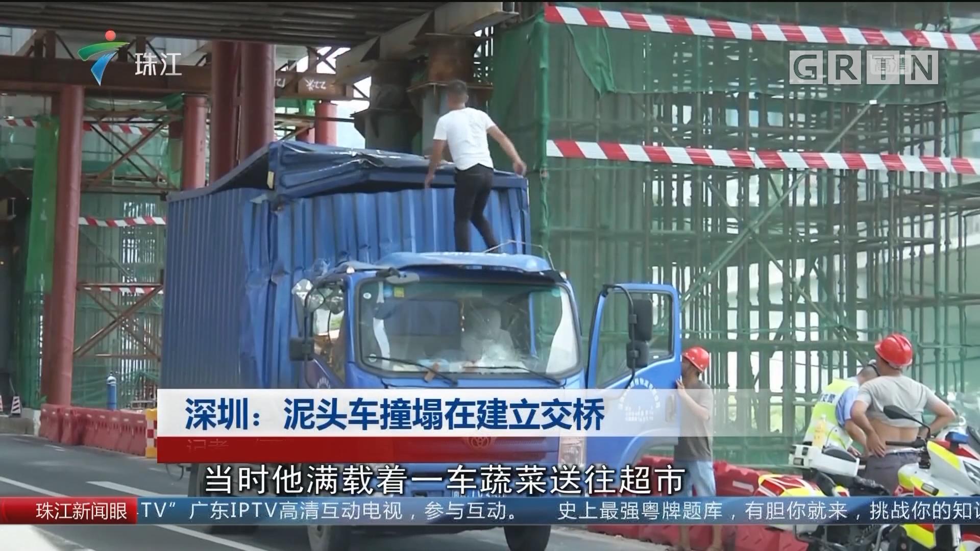 深圳:泥头车撞塌在建立交桥