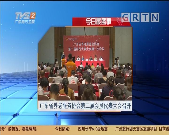 今日最盛事:广东省养老服务协会第二届会员代表大会召开