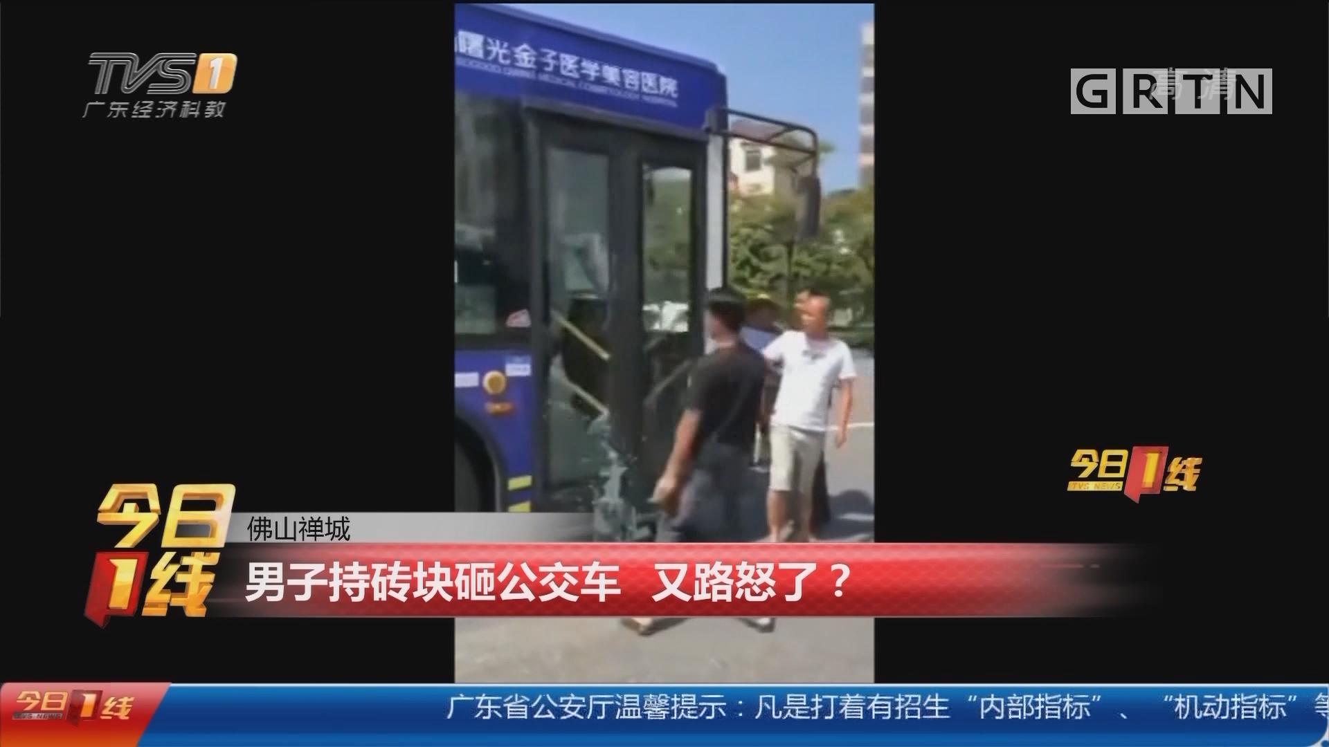 佛山禅城:男子持砖块砸公交车 又路怒了?