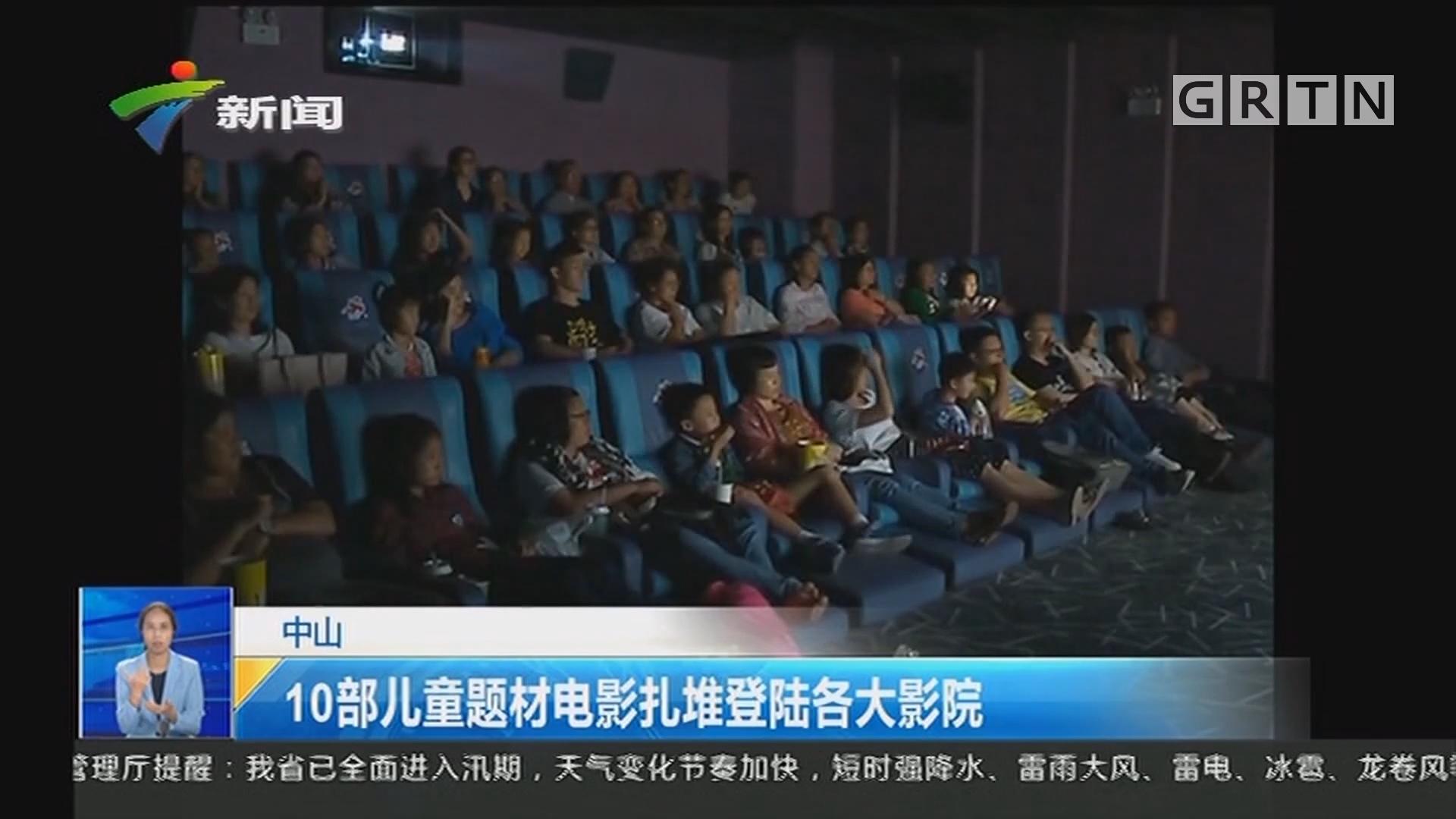 中山:10部儿童题材电影扎堆登陆各大影院