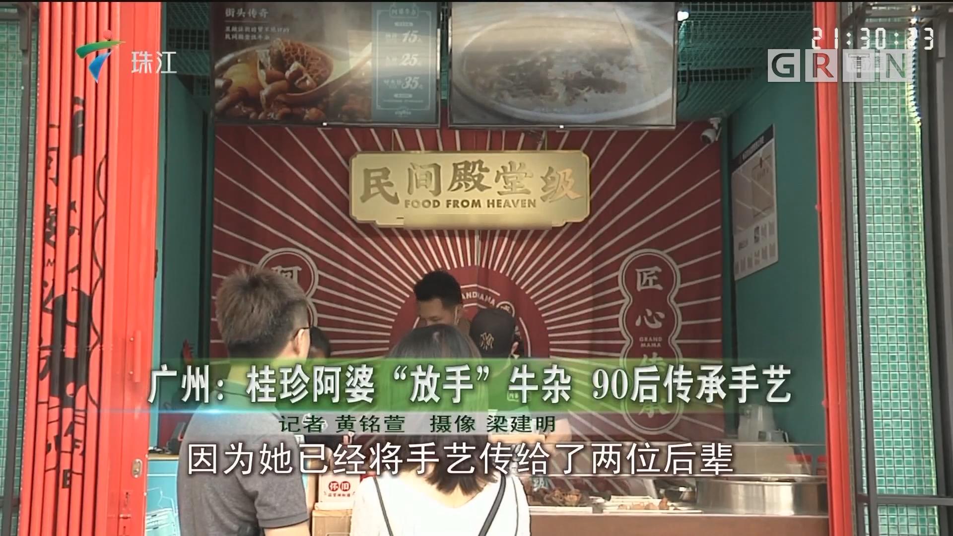 """广州:桂珍阿婆""""放手""""牛杂 90后传承手艺"""