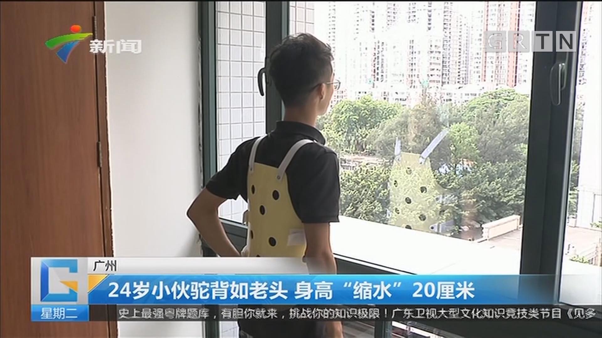 """广州:24岁小伙驼背如老头 身高""""缩水""""20厘米"""