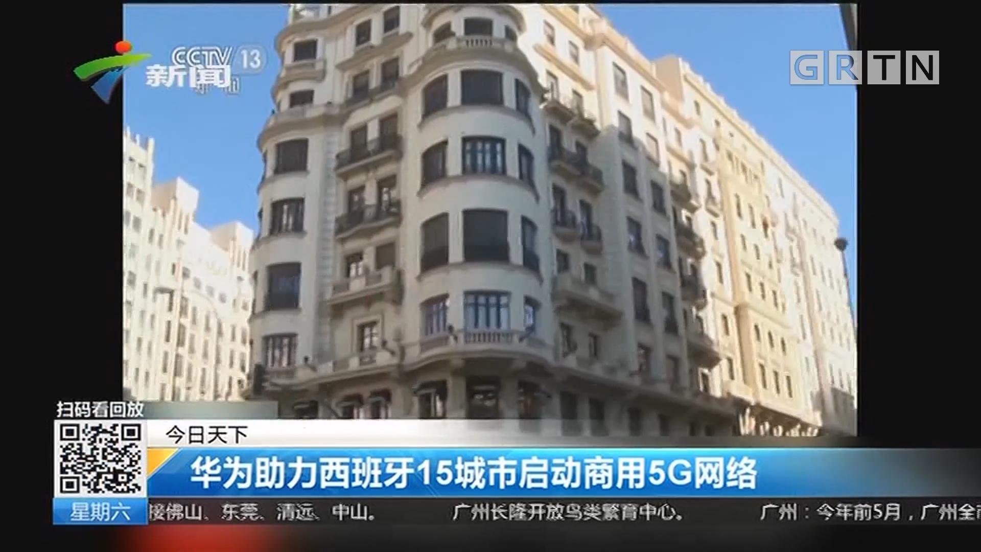 华为助力西班牙15城市启动商用5G网络