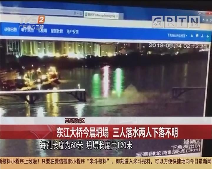 河源源城區:東江大橋今晨坍塌 三人落水兩人下落不明