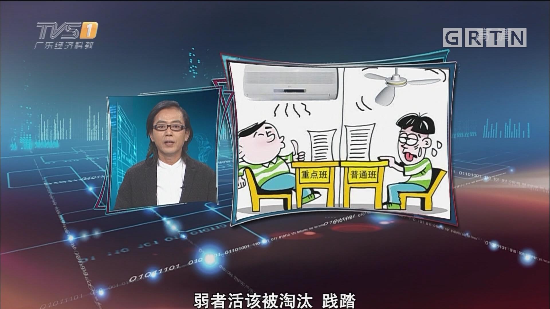 """[HD][2019-05-31]马后炮:普通班""""不配""""用空调 这种歧视太直白"""
