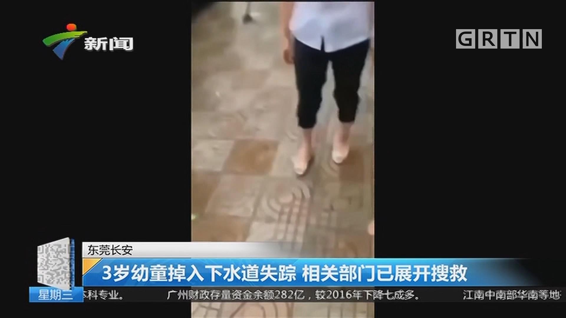 东莞长安:3岁幼童掉入下水道失踪 相关部门已展开搜救