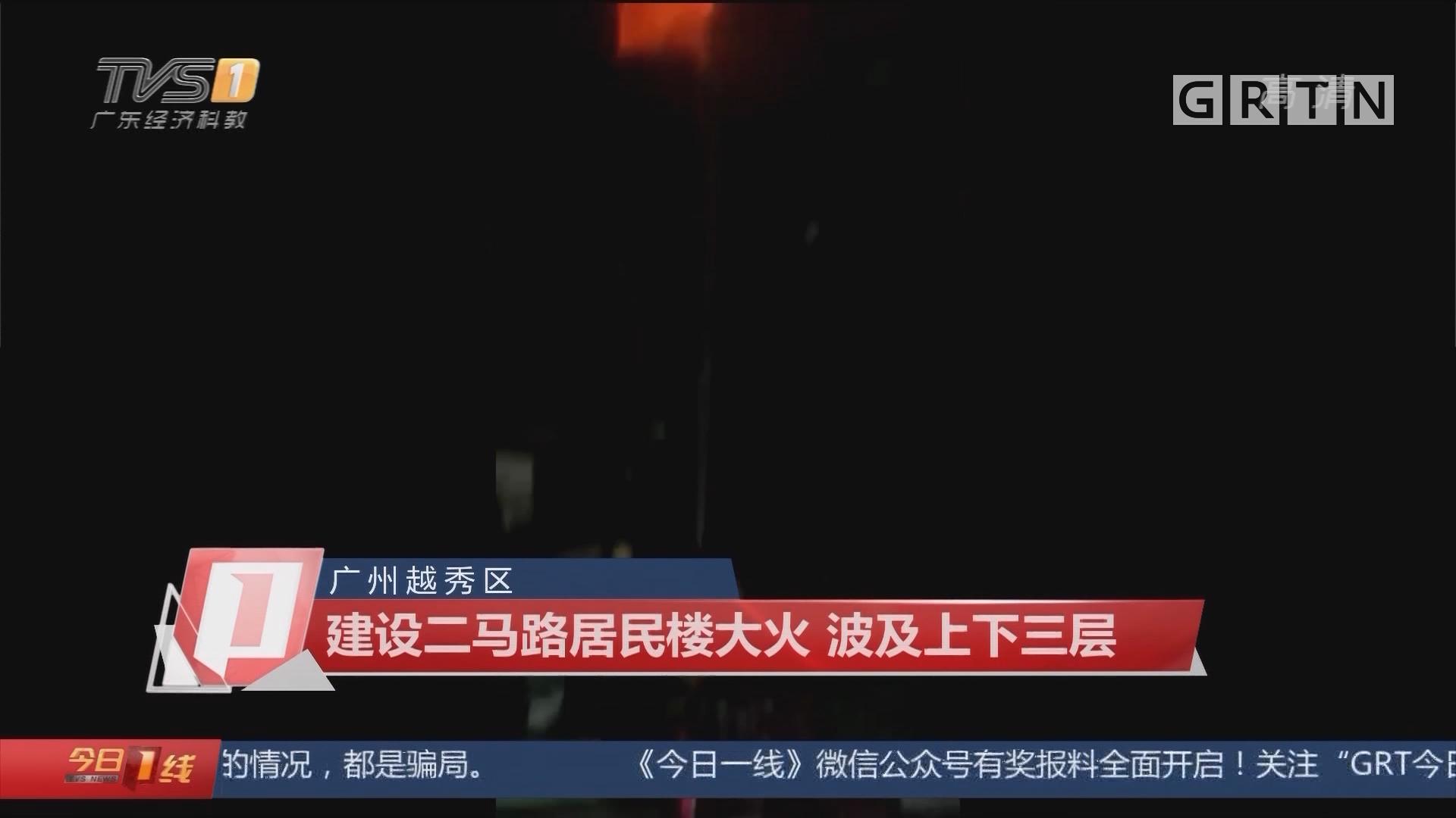 广州越秀区:建设二马路居民楼大火 波及上下三层