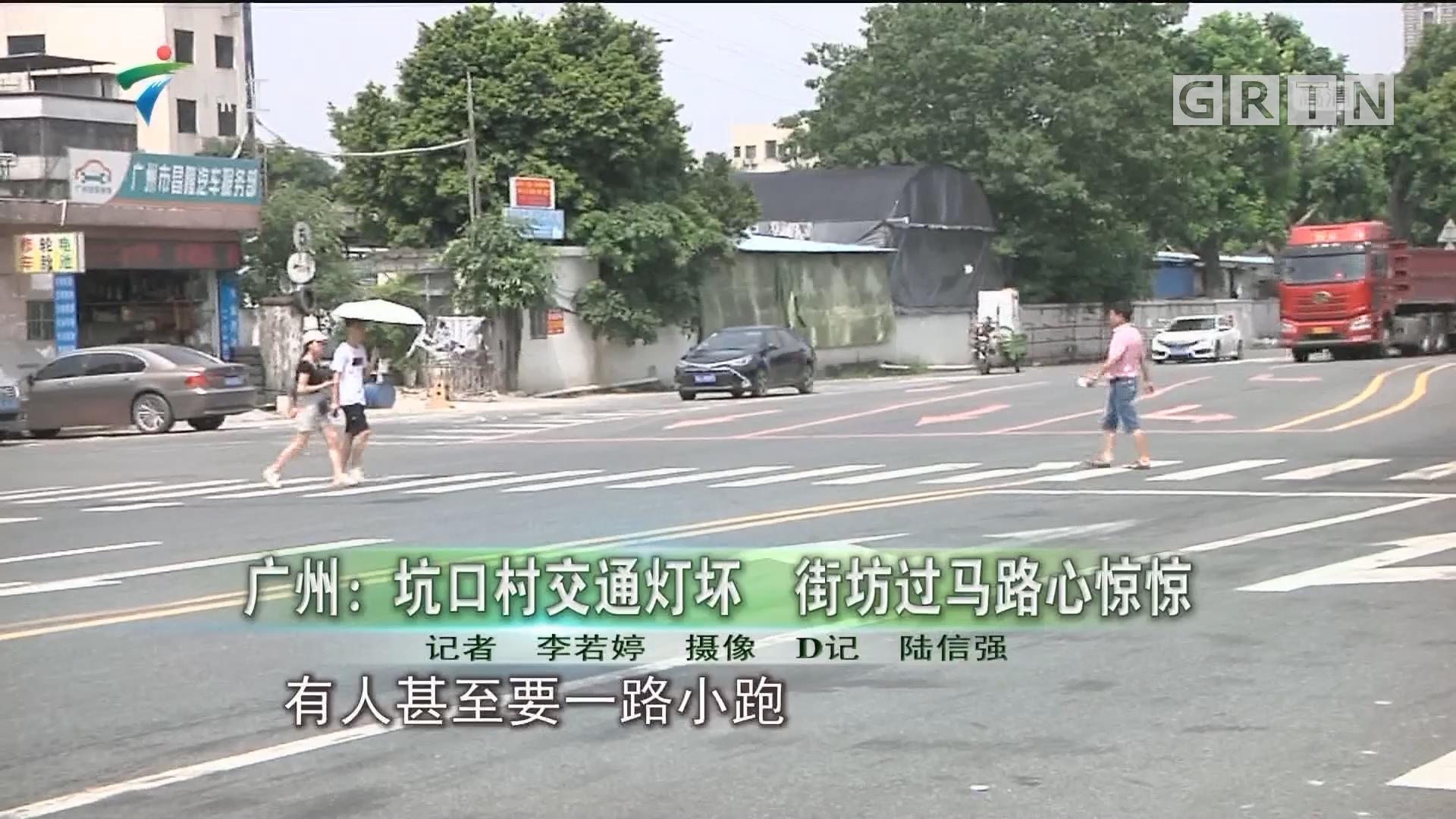 广州:坑口村交通灯坏 街坊过马路心惊惊