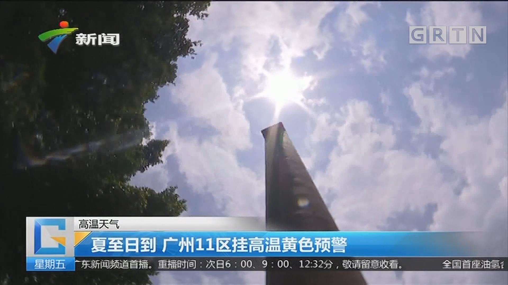高温天气:夏至日到 广州11区挂高温黄色预警