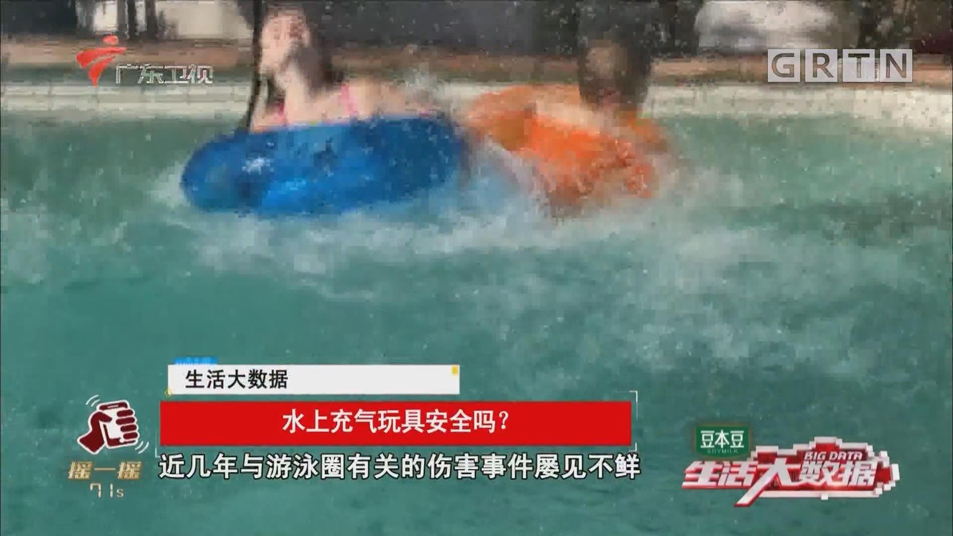水上充气玩具安全吗?