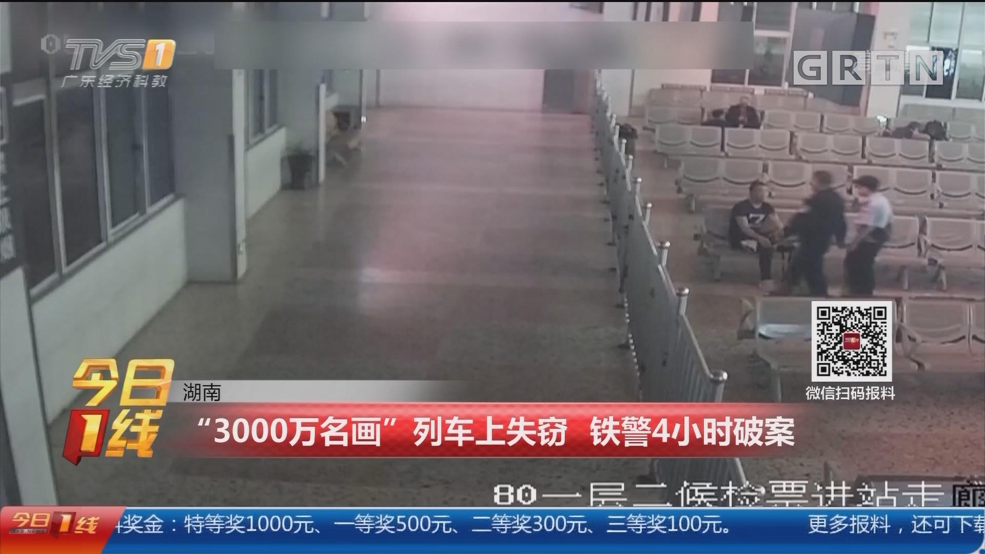 """湖南:""""3000万名画""""列车上失窃 铁警4小时破案"""