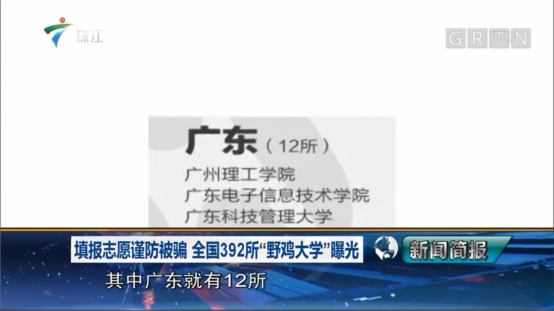 """填报志愿谨防被骗 全国392所""""野鸡大学""""曝光"""