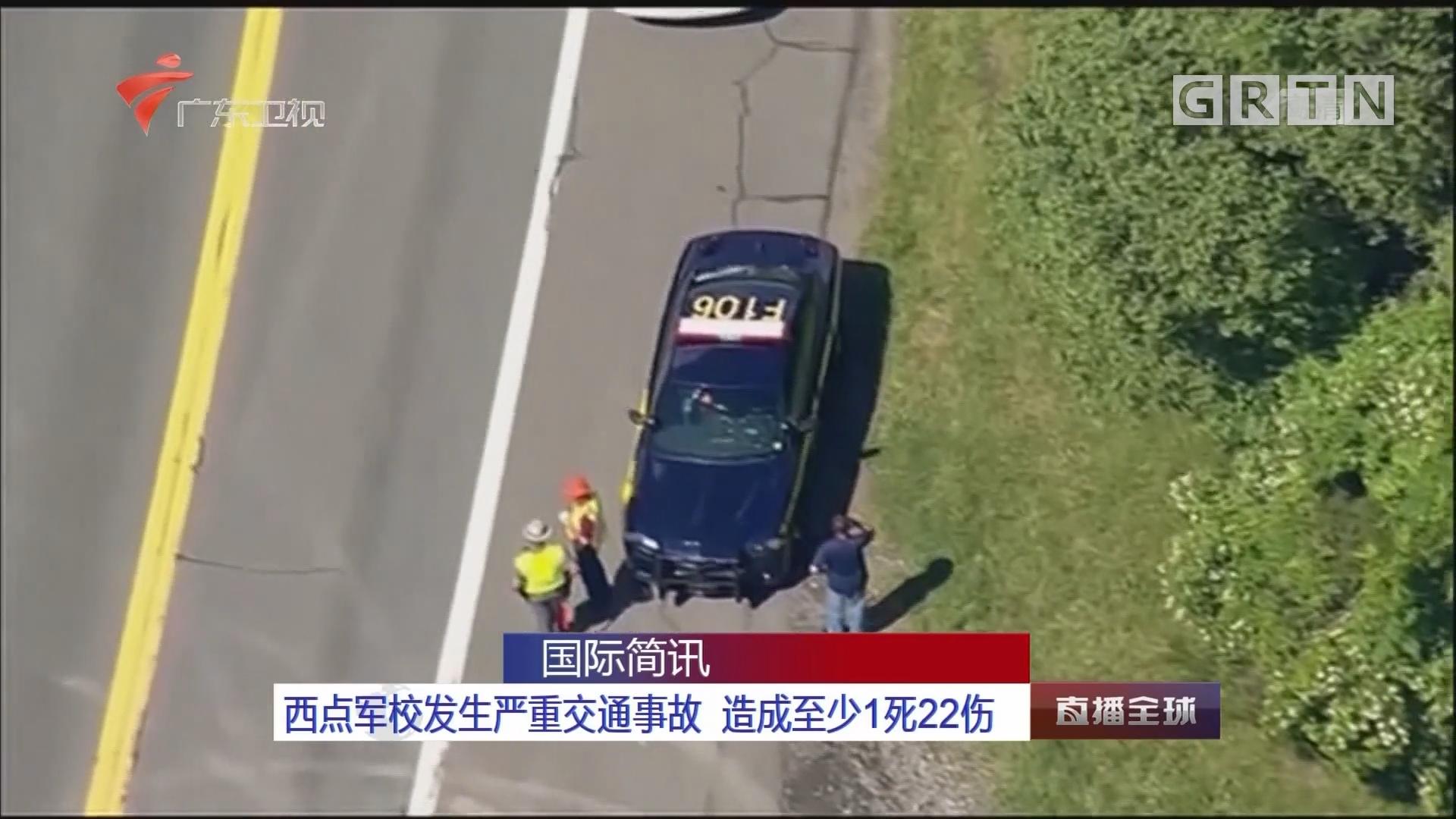 西点军校发生严重交通事故 造成至少1死22伤