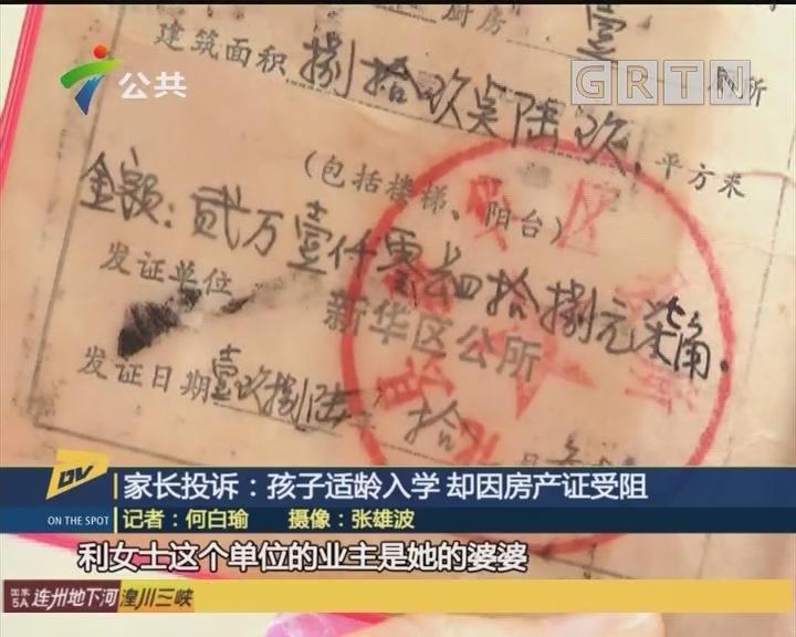 家长投诉:孩子适龄入学 却因房产证受阻