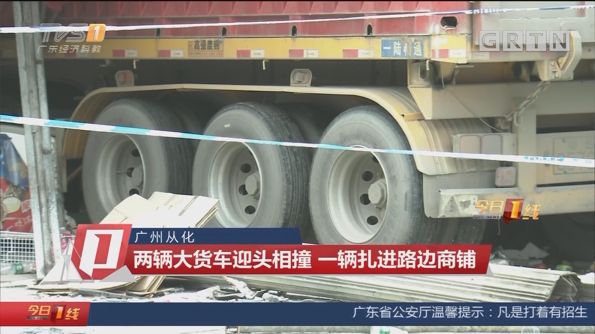 广州从化:两辆大货车迎头相撞 一辆扎进路边商铺