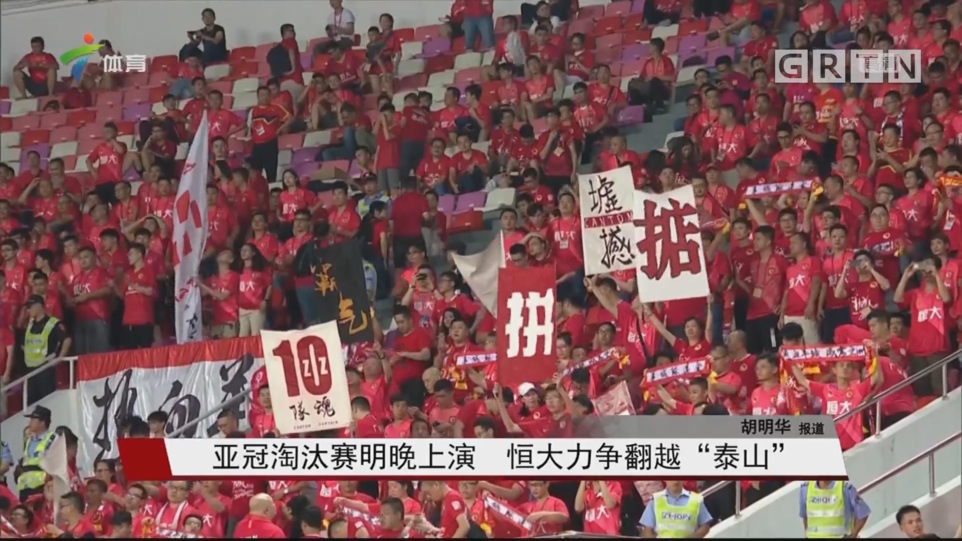 """亚冠淘汰赛明晚上演 恒大力争翻越""""泰山"""""""