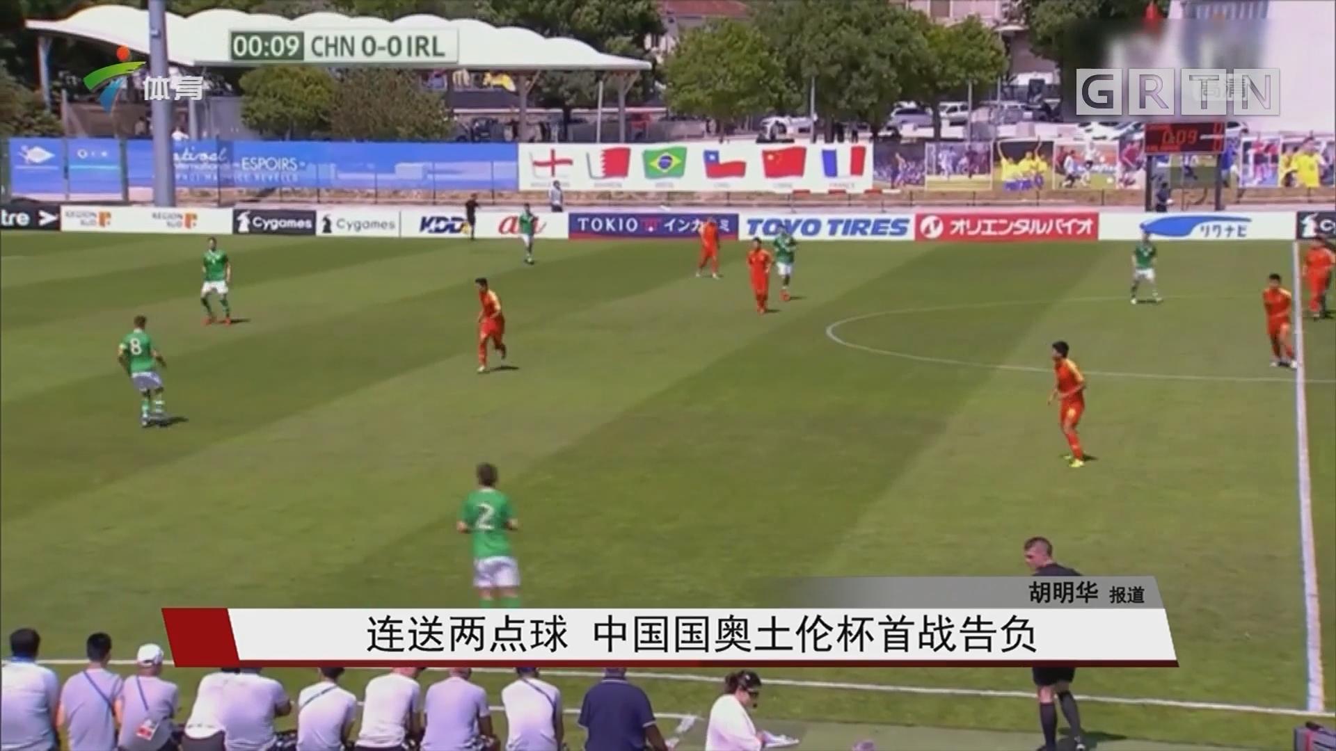 连送两点球 中国国奥土伦杯首战告负
