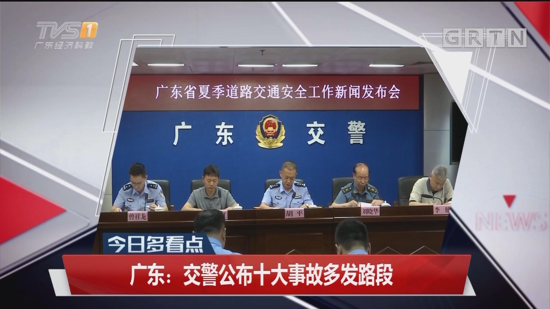 广东:交警公布十大事故多发路段