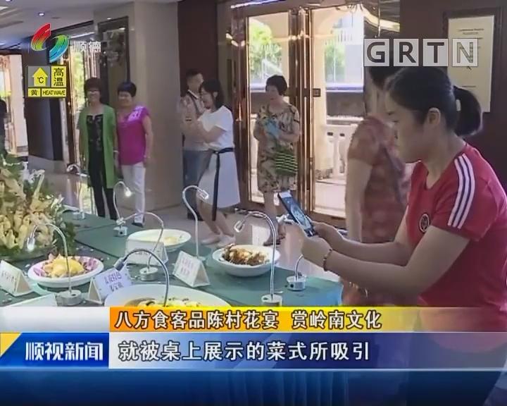 八方食客品陈村花宴 赏岭南文化