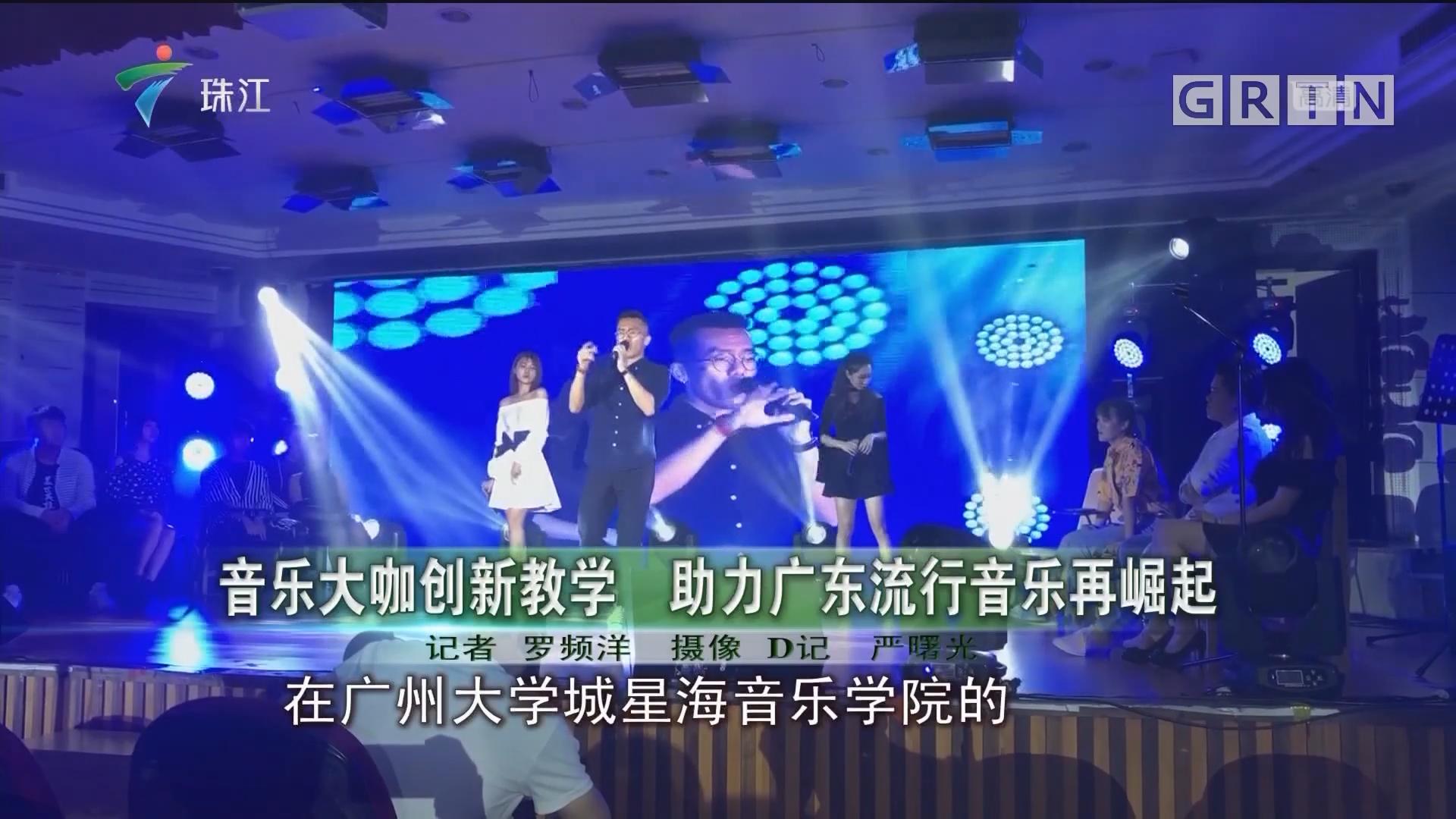 音乐大咖创新教学 助力广东流行音乐再崛起