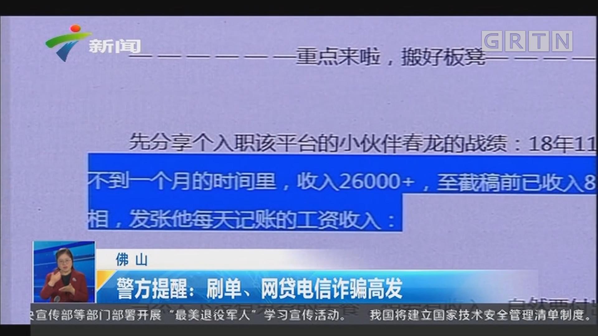 佛山 警方提醒:刷单、网贷电信诈骗高发