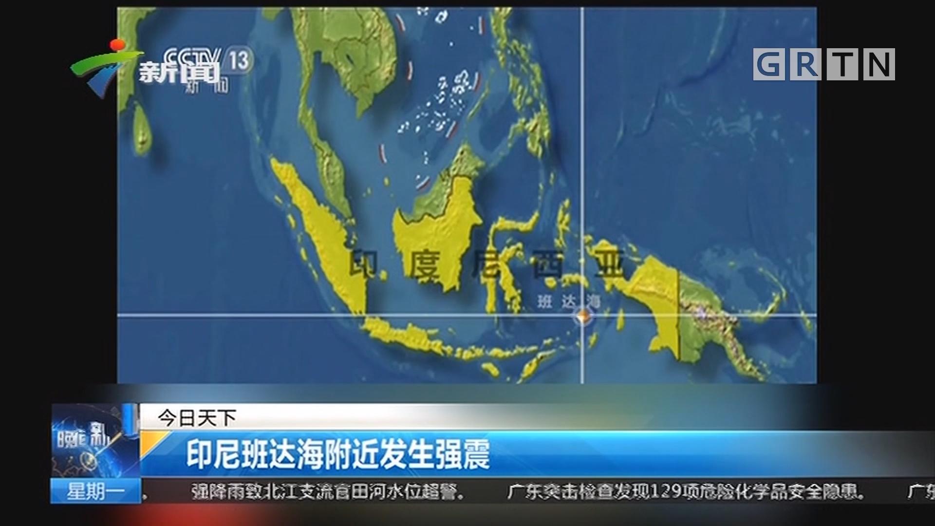 印尼班达海附近发生强震