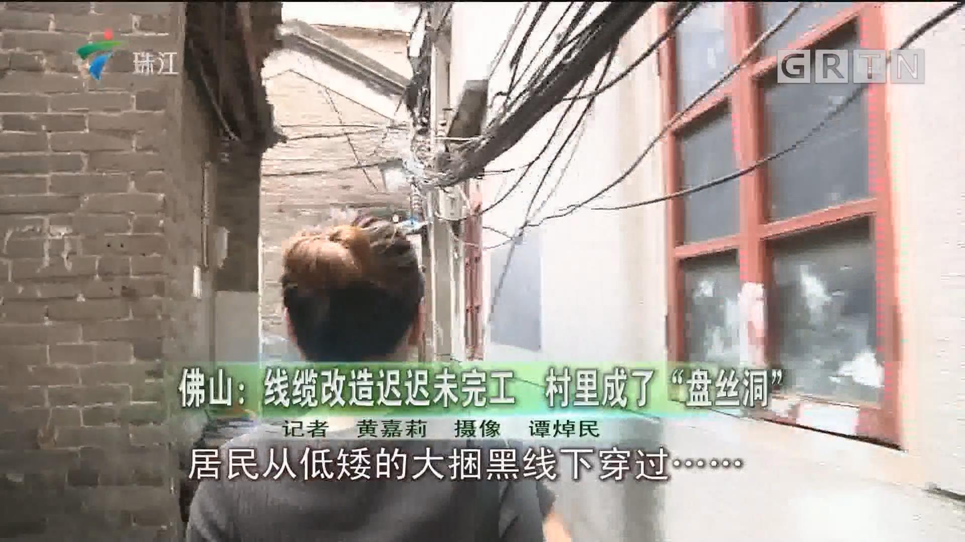 """佛山:线缆改造迟迟未完工 村里成了""""盘丝洞"""""""