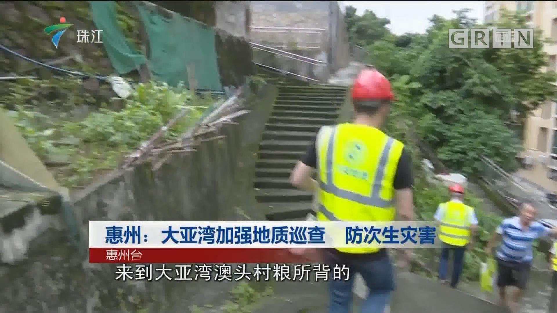 惠州:大亚湾加强地质巡查 防次生灾害