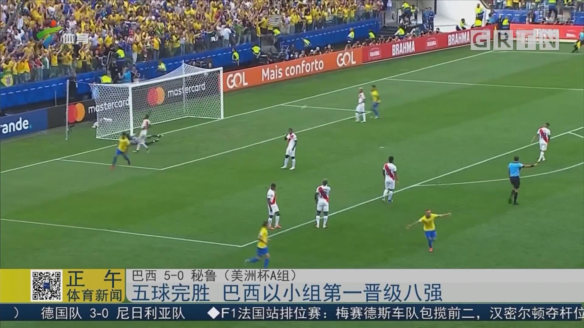 五球完胜 巴西以小组第一晋级八强