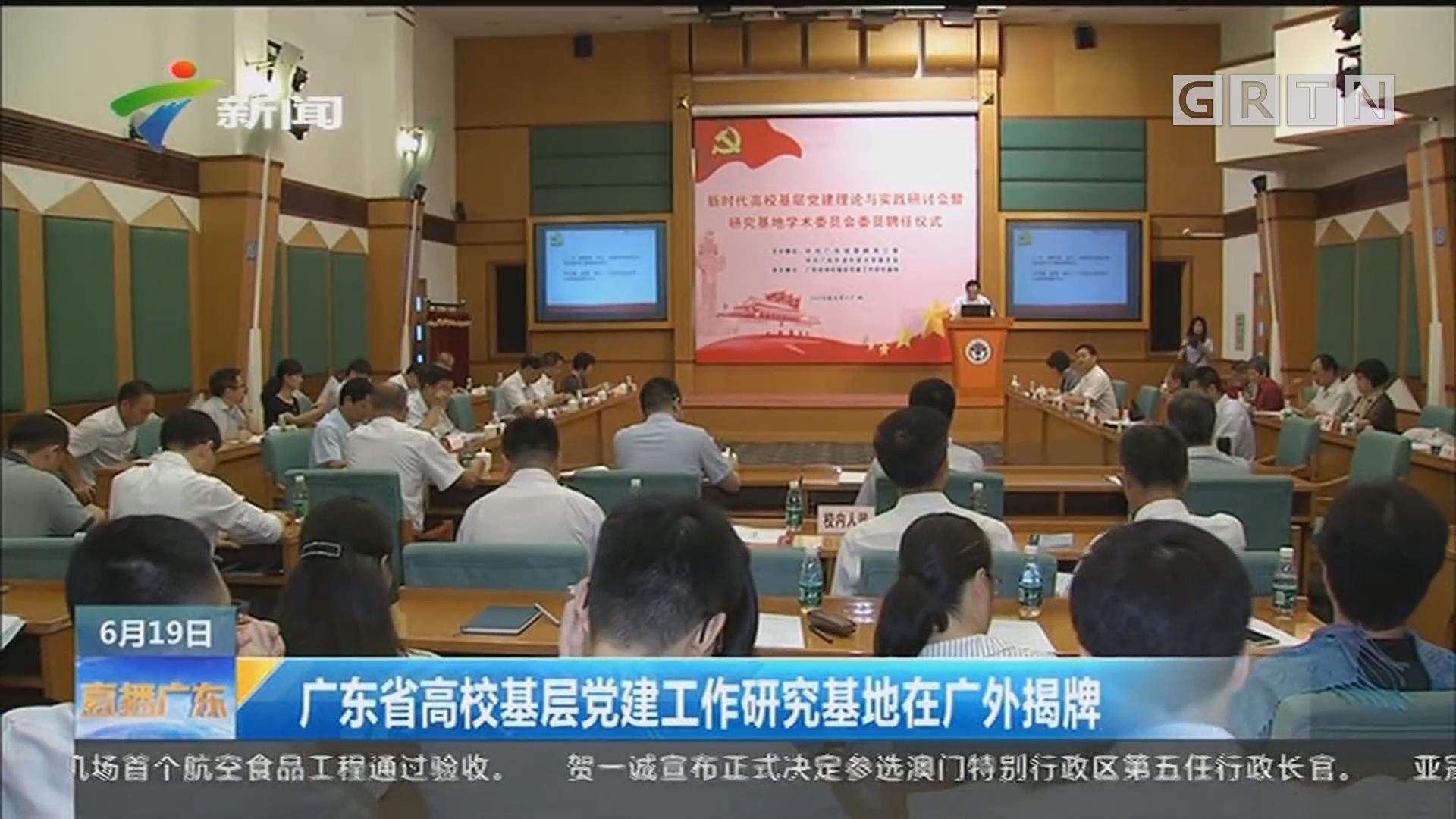 广东省高校基层党建工作研究基地在广外揭牌