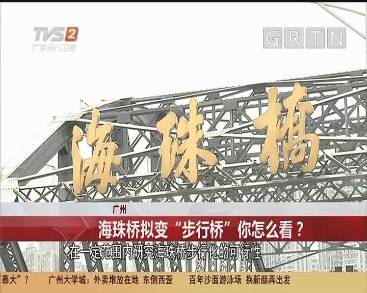 """广州:海珠桥拟变""""步行桥""""你怎么看?"""