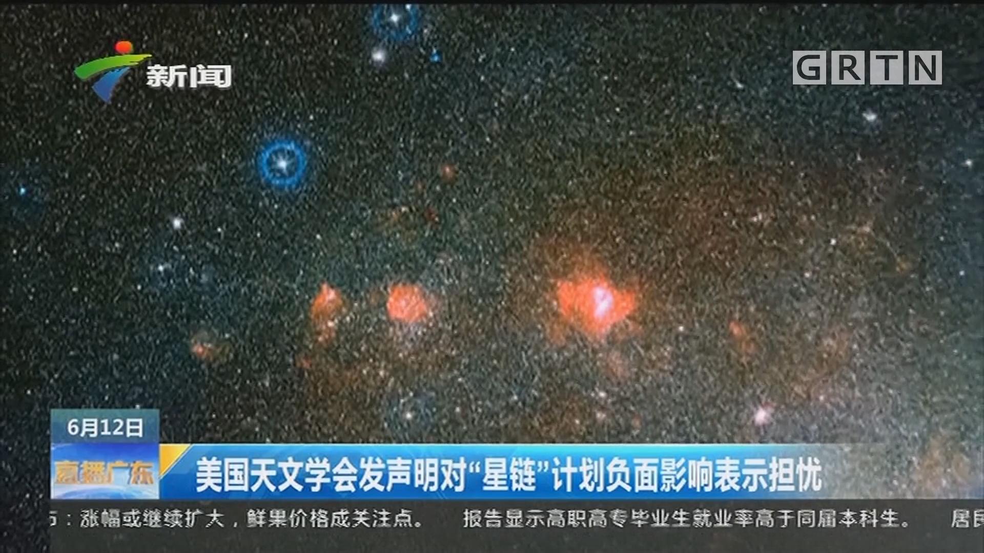 """美国天文学会发声明对""""星链""""计划负面影响表示担忧"""