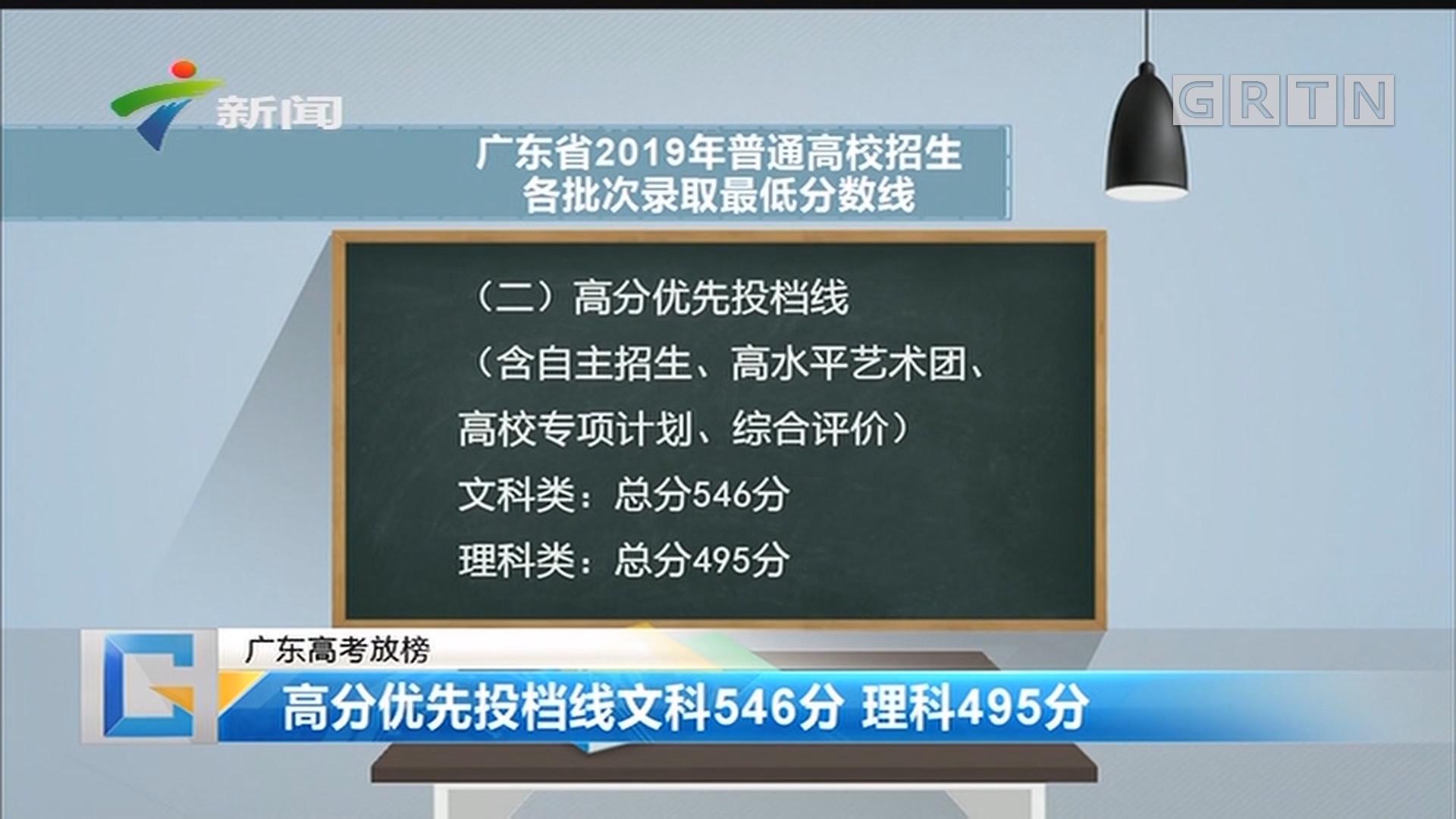 广东高考放榜:高分优先投档线文科546分 理科495分